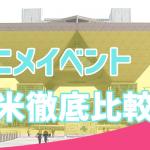 アニメイベント_日米比較_サムネ