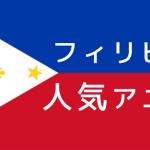 フィリピン人気アニメ_サムネ