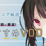 アニメVOD_サムネ