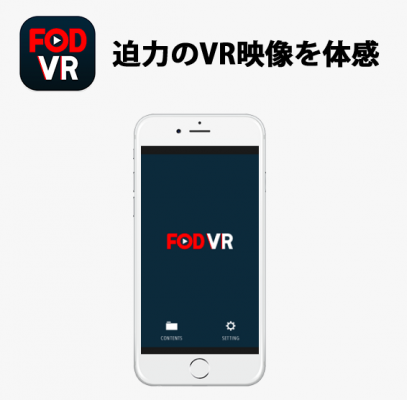 FODプレミアム_VR