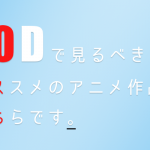 fod_サムネ