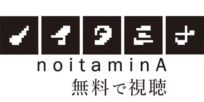 ノイタミナ_サムネ