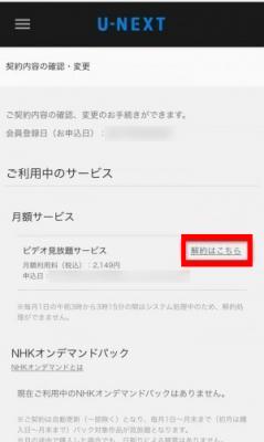 U-NEXT_解約処理