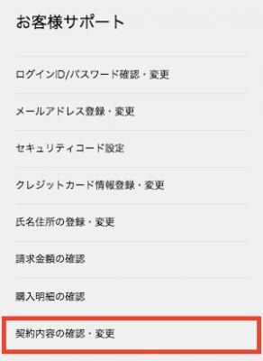 U-NEXT_解約方法_スマホ2