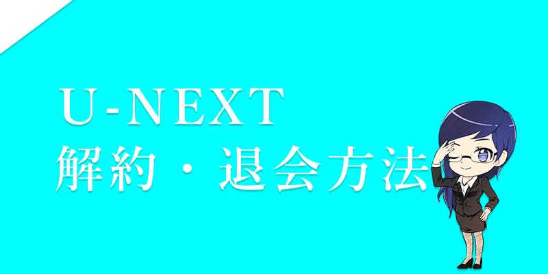 U-NEXT_退会方法_サムネ