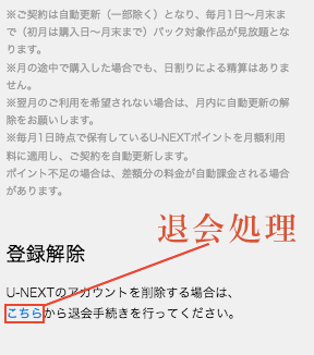 U-NEXT_退会方法_スマホ1
