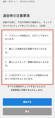 U-NEXT_退会方法_スマホ2