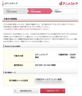 dアニメストア解約ステップ6