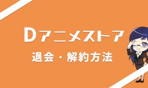 dアニメストア_退会方法_サムネ