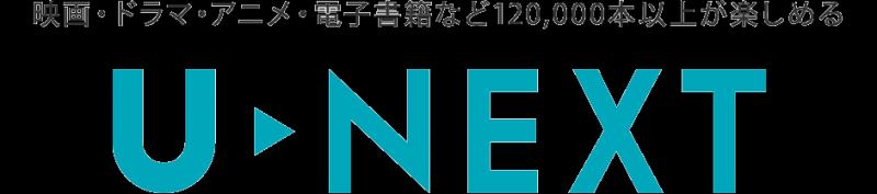 u-next_ロゴ